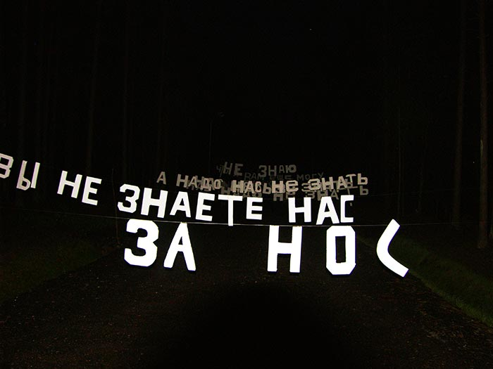 Буквы в лесу