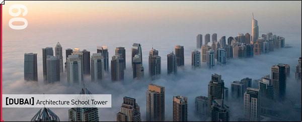 Архитектурный конкурс: Небоскрёб Архитектурной Школы в Дубаи