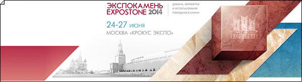 Expostone Exhibition