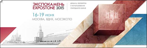 16-я международная выставка «ЭКСПОКАМЕНЬ» 2015