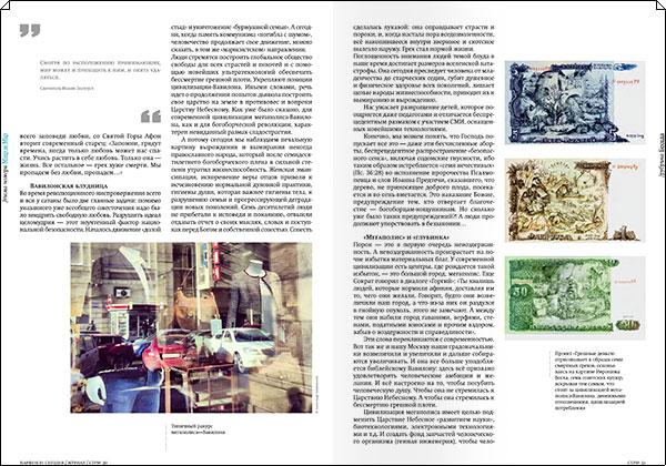 Журнал «Парфенон Сегодня»