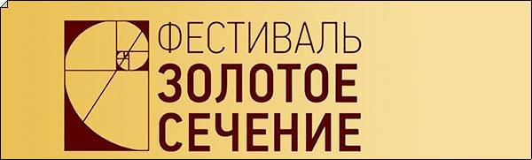 Архитектурный фестиваль «Золотое сечение»