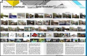 Социальная Революция — Татлин