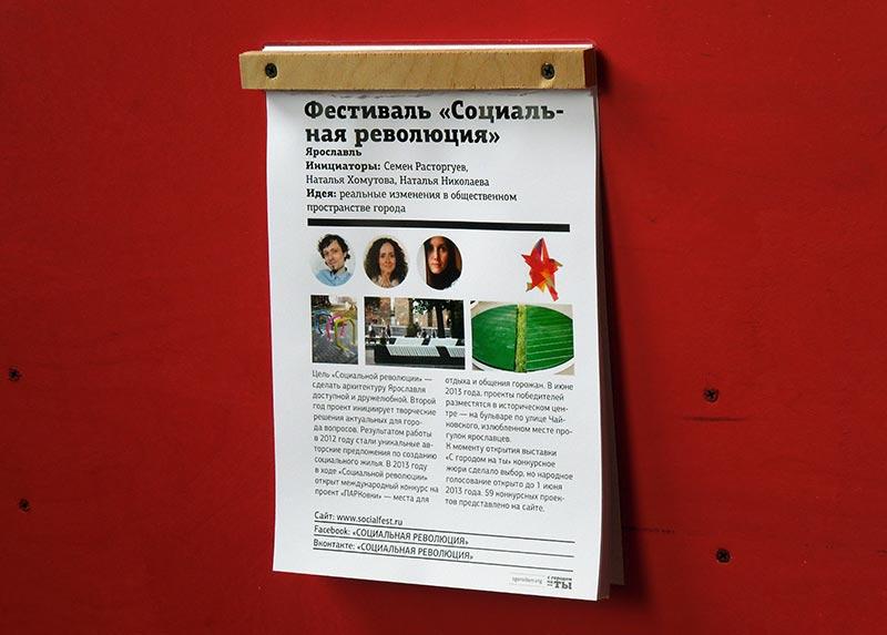 Фестиваль «Социальная Революция» на АрхМоскве