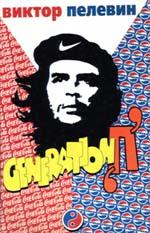 Обложка книги В.Пелевина Generation П