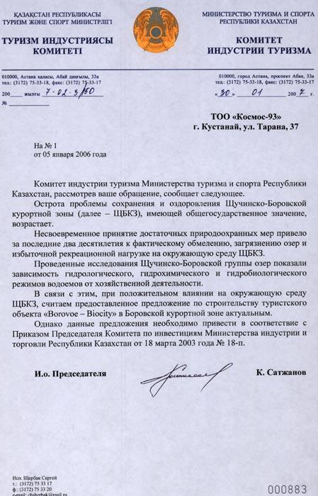 Министерство туризма и спорта казахстан