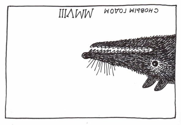 Александр Бродский — открытка