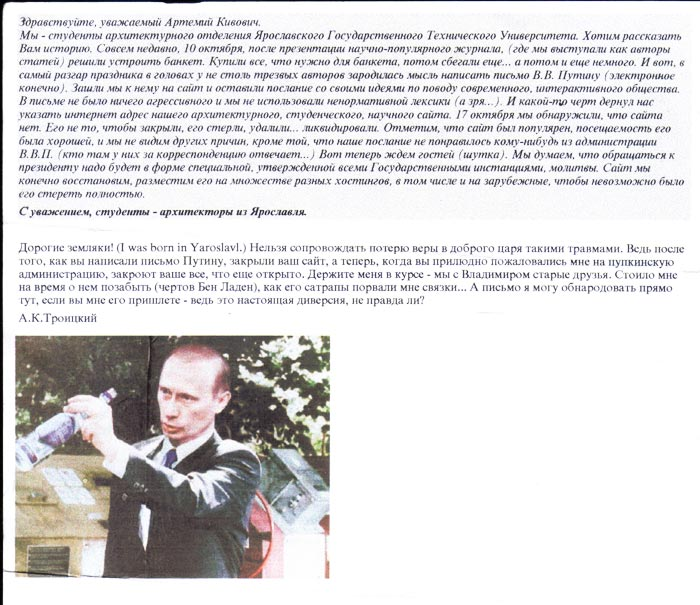 Владимир Путин и Артемий Троицкий