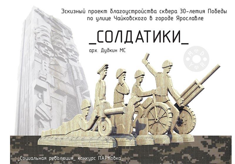 автор: Дудкин М.С.