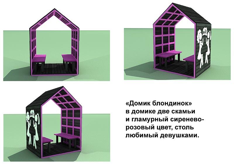 Фиолетовый домик