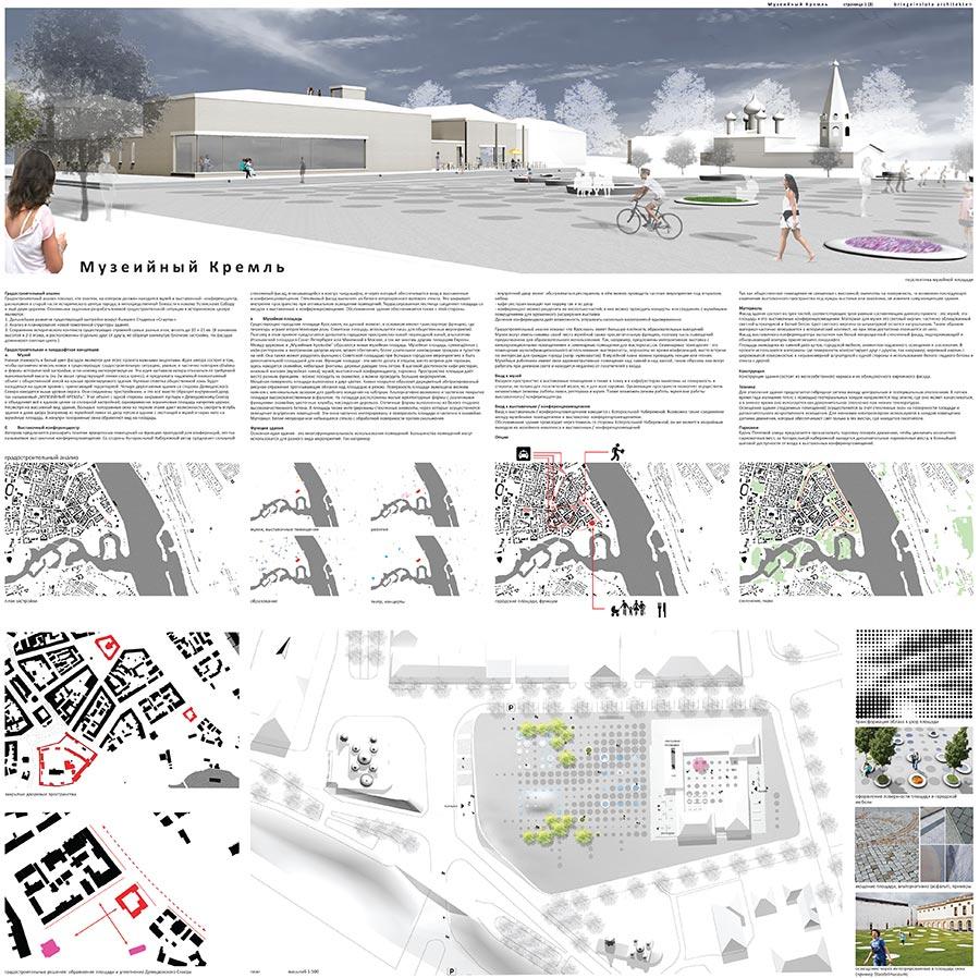 Музейный Кремль / Briegel + Slota Architekten : Daniel Slota, Marcus Briegel