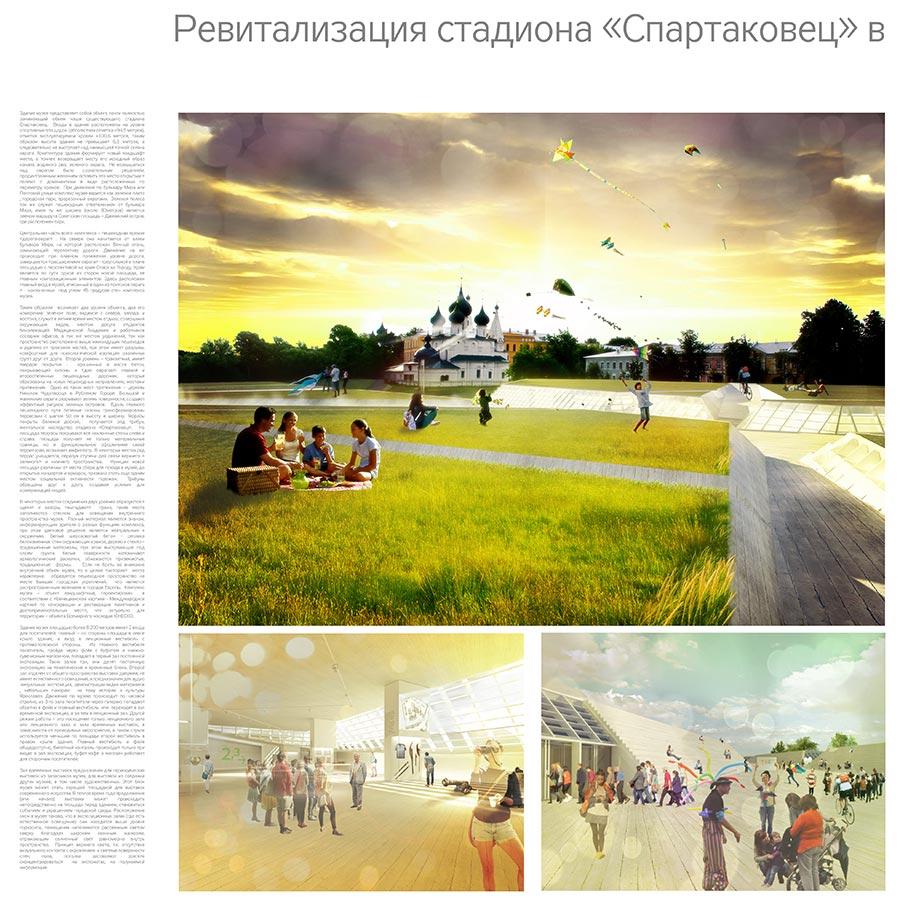 Ревитализация стадиона «Спартаковец» в историческом центре г. Ярославль / архитектурная группа prøPolis
