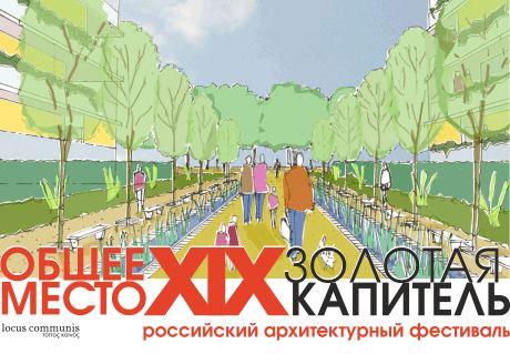 """19 Фестиваль """"Золотая Капитель"""""""