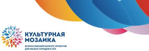 Всероссийский конкурс: Культурная мозаика