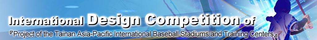 проектирование Тайнаньского Азиатско-Тихоокеанского Международного Бейсбольного стадиона