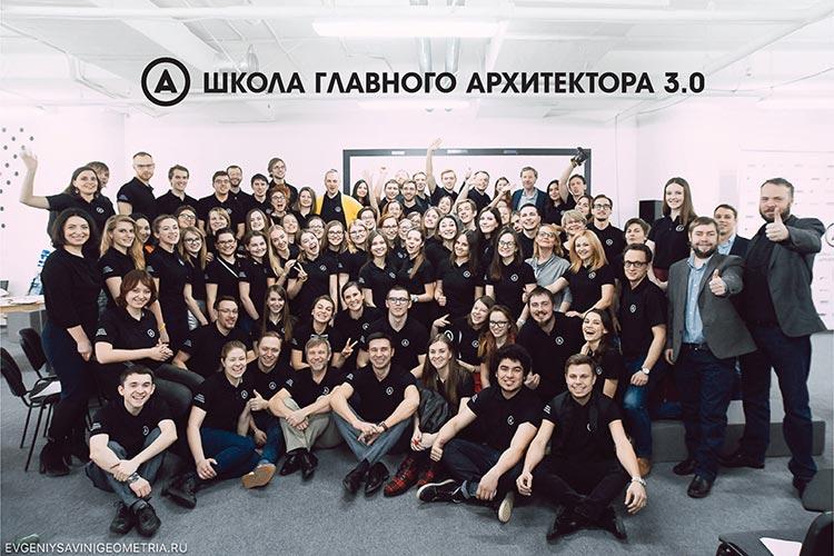 Школа Главного Архитектора 3.0
