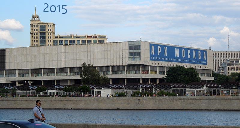 Арх Москва 2015